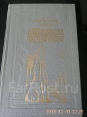 Анн и Серж Голон. Анжелика в Квебеке в 2-х томах 1992г