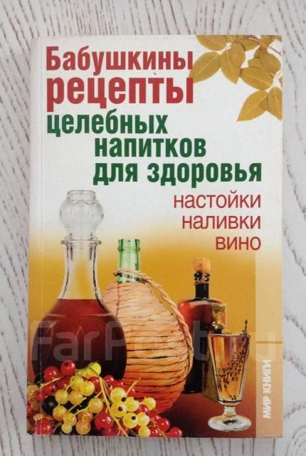 Бабушкины рецепты целебных напитков для здоровья.