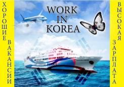 Работа в Ю. Корее, муж/жен. З/П 100-130.000 руб/мес. Авиа/Паром Гаранти