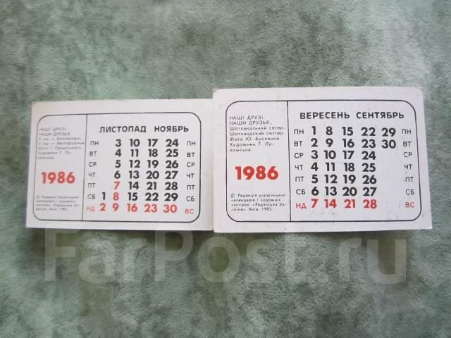 Календарики Собаки 1986 года. Наши друзья 10 шт.