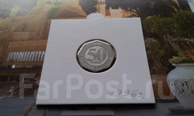 Ливан. 50 ливров 1996 года. UNC! Необычная форма монетки!