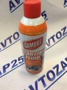 Быстрый старт Gumout GO 5072866