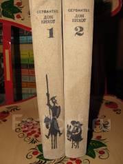 Мигель де Сервантес. Дон Кихот (комплект из 2 книг)