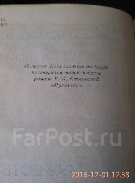"""Вера Кетлинская. Роман """"Мужество"""" 1972г"""