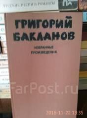 Г. Бакланов Избранные произведения в 2-х томах 1980г