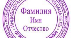 Регистрация ООО, ИП бесплатно