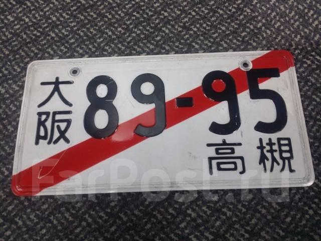Куплю японские номера любых видов