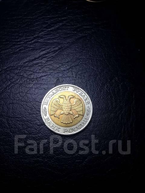50 рублей 1992 ЛМД. Состояние.