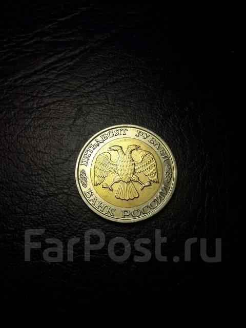 50 рублей 1992 ММД. Редкая.