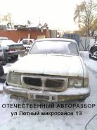 ГАЗ Волга. 2131, 406