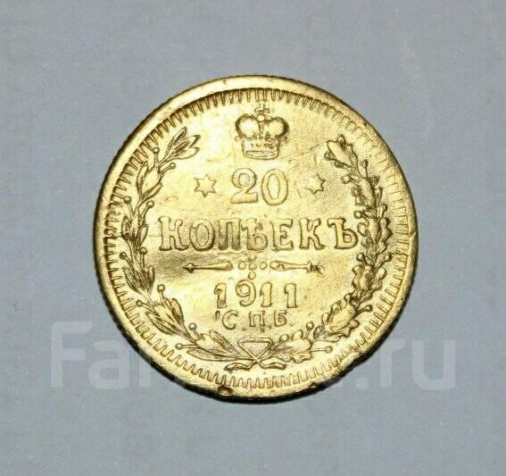 20 копеек 1911г, старинный фальшак, редкость.!