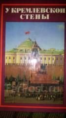 """Продам книгу """"У Кремлевской стены"""""""