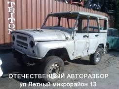 УАЗ 3151. 405