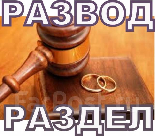 Развод. Раздел имущества. Алименты. Семейный юрист.