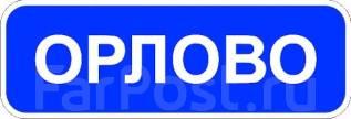 """Дорожный знак 5.25 """"Начало населенного пункта"""""""