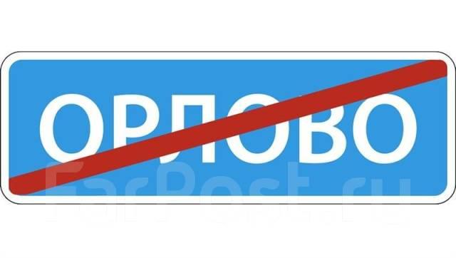 """Дорожный знак 5.26 """"Конец населенного пункта"""""""