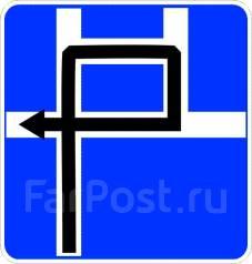 """Дорожный знак 6.9.3 """"Схема движения"""""""