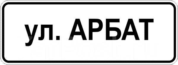 """Дорожный знак 6.11 """"Наименование объекта"""""""