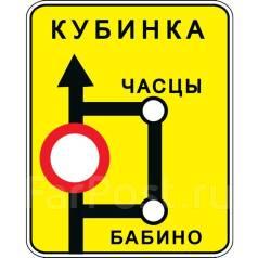 Дорожный знак 6.19.1 Предварительный указатель перестроения