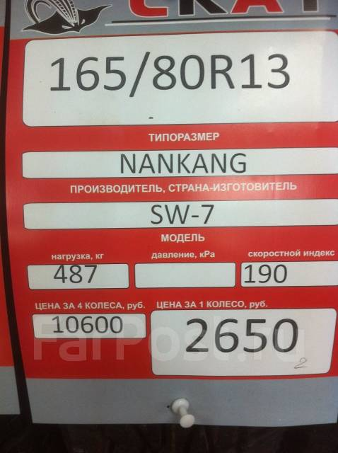 Nankang SW-7. Зимние, под шипы, 2014 год, без износа, 4 шт. Под заказ