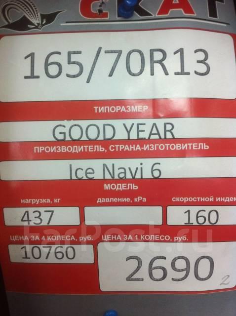 Goodyear Ice Navi. Зимние, без шипов, 2014 год, без износа, 2 шт. Под заказ