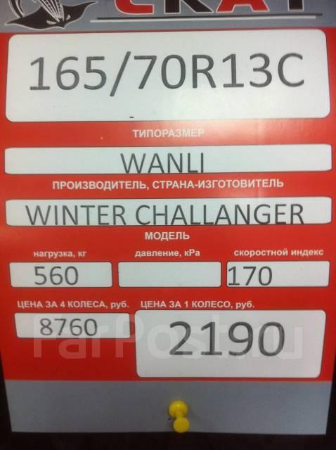 Wanli Winter Challenger S-2090. Зимние, под шипы, 2016 год, без износа, 4 шт