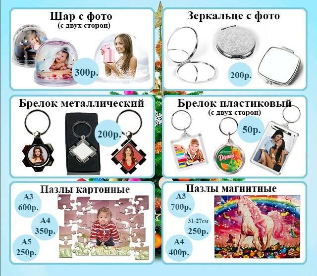 Фото на кружках 200 руб, пазлах, футболках, подушках, и др. сувениры!