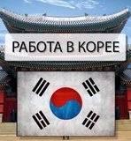 Работа в Южной Корее, выезд авиа каждый день!
