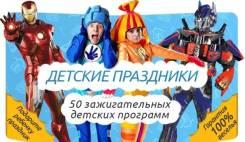 Детские праздники. 1000 руб Анимация. Скидки до 70%; и Акции!