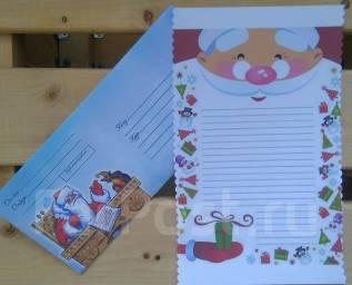 Конверт+бланк для письма Деду Морозу!