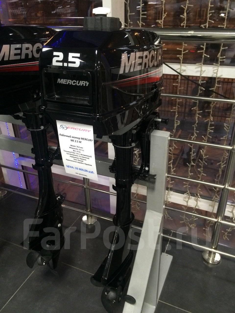 мотор меркурий 5лс 2хтактный инструкция