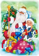 Дед Мороз и Снегурочка с эксклюзивной программой