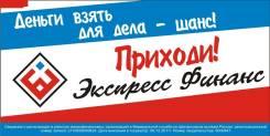 Займы без залога. Одобрение за 15 минут во Владивостоке