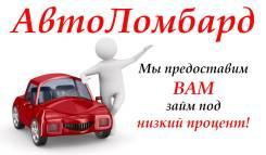 Автоломбард - денежные займы под залог автомобилей и спецтехники!