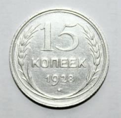 15 копеек 1928г в коллекцию! Серебро СССР, состояние!