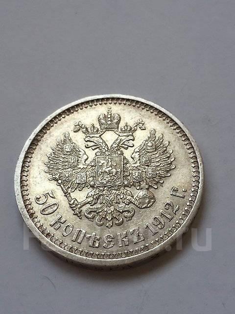 50 копеек 1912 ЭБ, серебро, отличное состояние. Под заказ