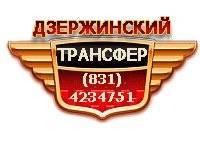 Трансфер в Домодедово, Шереметьево, Внуково