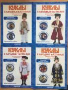 """Журнал """"Куклы в народных костюмах"""" от Деагостини"""