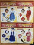 """Журнал """"Куклы в костюмах народов мира"""" от Деагостини"""