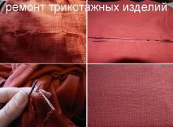 Ремонт вязаных изделий и вязание на заказ
