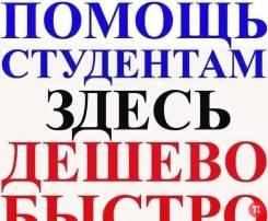 НЕ Агентство! Контрольные-400 р, Курсовые-1300р. Дипломные- от 4500 р.