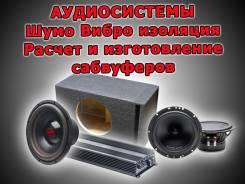 Установка аудиосистем любой сложности. Шумо-Вибро Изоляция. Сабвуферы.