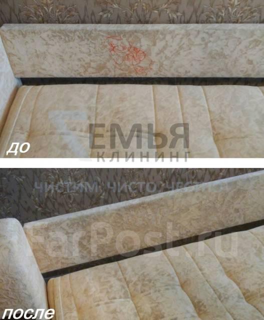 Химчистка мягкой мебели дивана матраса ковра Фиксированые цены+Подарок