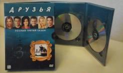 """Продам DVD диск""""Друзья"""",3й сезон,3 диска"""