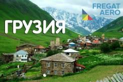 Грузия. Тбилиси. Экскурсионный тур. Гамарджоба, Грузия! Винно-гастрономический тур