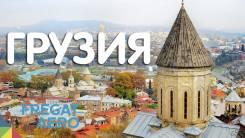 """Грузия. Тбилиси. Экскурсионный тур. """"Все краски Грузии"""" классический экскурсионный тур по Грузии"""