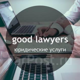Юридические услуги - консультации, иски и жалобы, судебные споры