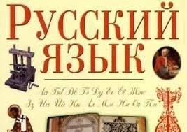Репетиторы по русскому языку, литературе.
