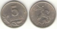 5 копеек 1998 год. СП.