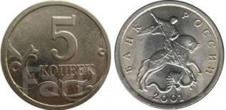 5 копеек 2001 год. СП.